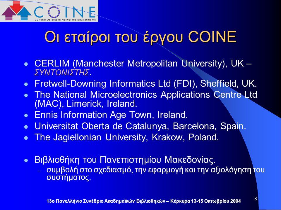 13ο Πανελλήνιο Συνέδριο Ακαδημαϊκών Βιβλιοθηκών – Κέρκυρα 13-15 Οκτωβρίου 2004 24 Τομείς COINE στην Ελλάδα Πανεπιστήμιο Μακεδονίας Αμερικανικό Κολέγιο Θεσσαλονίκης Δημόσια Κεντρική Βιβλιοθήκη Βέροιας