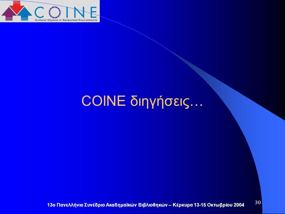 13ο Πανελλήνιο Συνέδριο Ακαδημαϊκών Βιβλιοθηκών – Κέρκυρα 13-15 Οκτωβρίου 2004 30 COINE διηγήσεις…