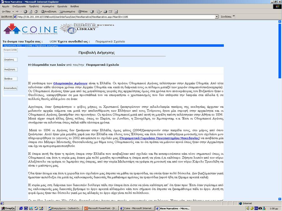 13ο Πανελλήνιο Συνέδριο Ακαδημαϊκών Βιβλιοθηκών – Κέρκυρα 13-15 Οκτωβρίου 2004 31