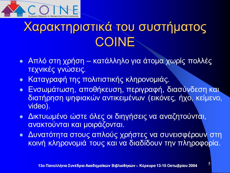 13ο Πανελλήνιο Συνέδριο Ακαδημαϊκών Βιβλιοθηκών – Κέρκυρα 13-15 Οκτωβρίου 2004 6 Οργάνωση του συστήματος COINE 3 επίπεδα προνομίων: διαχειριστής, εγγεγραμμένος χρήστης, μη εγγεγραμμένος χρήστης.