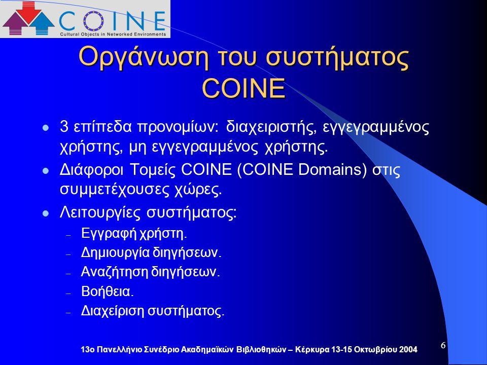 13ο Πανελλήνιο Συνέδριο Ακαδημαϊκών Βιβλιοθηκών – Κέρκυρα 13-15 Οκτωβρίου 2004 27 Αξιολόγηση του συστήματος