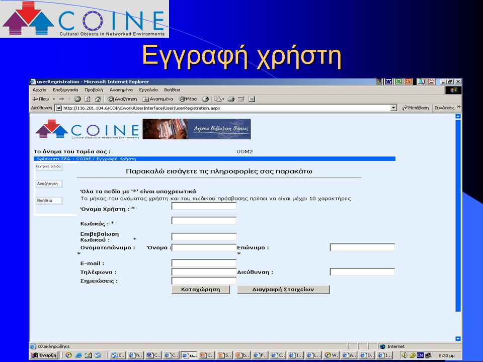 13ο Πανελλήνιο Συνέδριο Ακαδημαϊκών Βιβλιοθηκών – Κέρκυρα 13-15 Οκτωβρίου 2004 7 Εγγραφή χρήστη