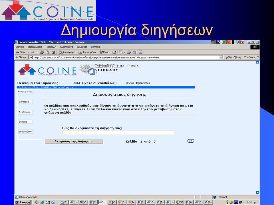 13ο Πανελλήνιο Συνέδριο Ακαδημαϊκών Βιβλιοθηκών – Κέρκυρα 13-15 Οκτωβρίου 2004 19 Δημιουργία διηγήσεων