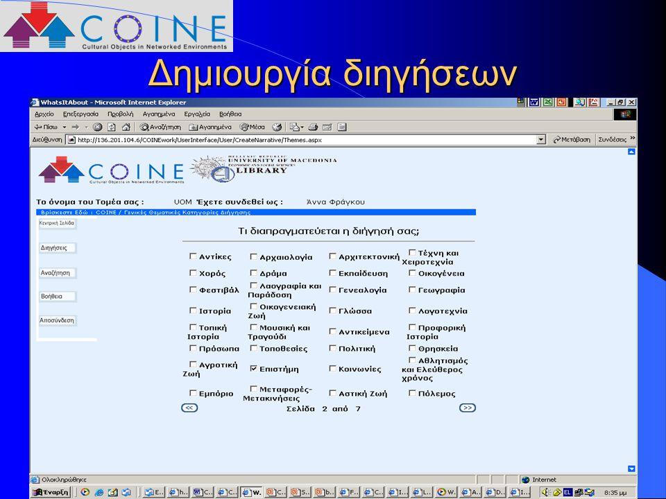 13ο Πανελλήνιο Συνέδριο Ακαδημαϊκών Βιβλιοθηκών – Κέρκυρα 13-15 Οκτωβρίου 2004 10 Δημιουργία διηγήσεων