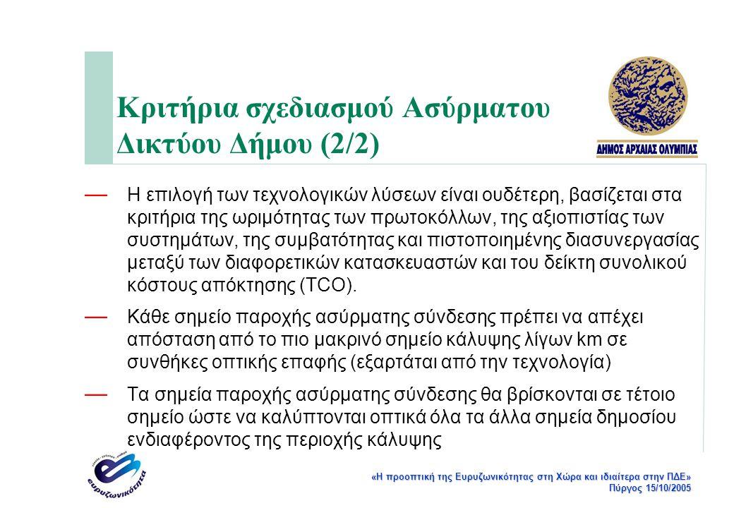 «Η προοπτική της Ευρυζωνικότητας στη Χώρα και ιδιαίτερα στην ΠΔΕ» Πύργος 15/10/2005 Κριτήρια σχεδιασμού Ασύρματου Δικτύου Δήμου (2/2) — Η επιλογή των τεχνολογικών λύσεων είναι ουδέτερη, βασίζεται στα κριτήρια της ωριμότητας των πρωτοκόλλων, της αξιοπιστίας των συστημάτων, της συμβατότητας και πιστοποιημένης διασυνεργασίας μεταξύ των διαφορετικών κατασκευαστών και του δείκτη συνολικού κόστους απόκτησης (TCO).