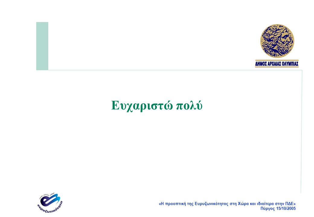 «Η προοπτική της Ευρυζωνικότητας στη Χώρα και ιδιαίτερα στην ΠΔΕ» Πύργος 15/10/2005 Ευχαριστώ πολύ