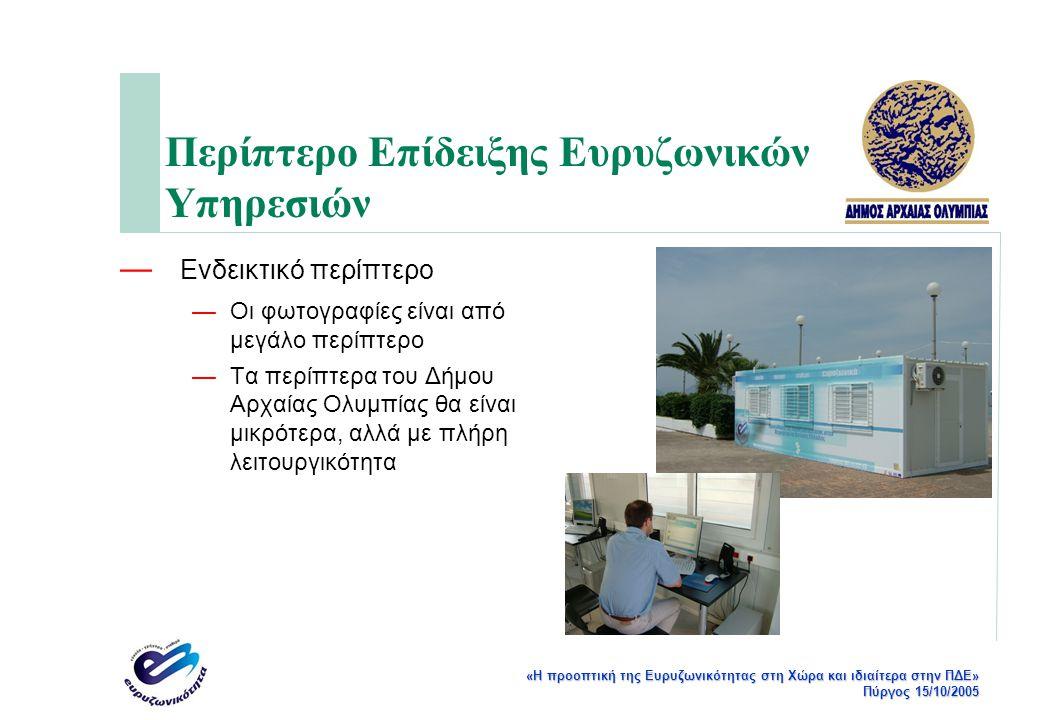 «Η προοπτική της Ευρυζωνικότητας στη Χώρα και ιδιαίτερα στην ΠΔΕ» Πύργος 15/10/2005 Συμπληρωματικά Στοιχεία Έργου — Κόστος: 99.945,85 Euro — Διάρκεια έργου: 10 Μήνες (1/11/2005 – 31/8/2006) (Εφόσον το έργο ενταχθεί) — Φορείς που συνδέονται δικτυακά: 58