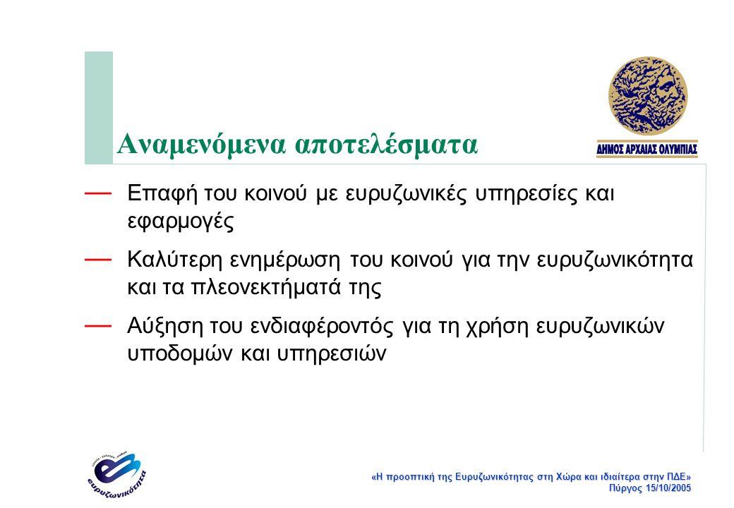 «Η προοπτική της Ευρυζωνικότητας στη Χώρα και ιδιαίτερα στην ΠΔΕ» Πύργος 15/10/2005 Αναμενόμενα αποτελέσματα — Επαφή του κοινού με ευρυζωνικές υπηρεσί