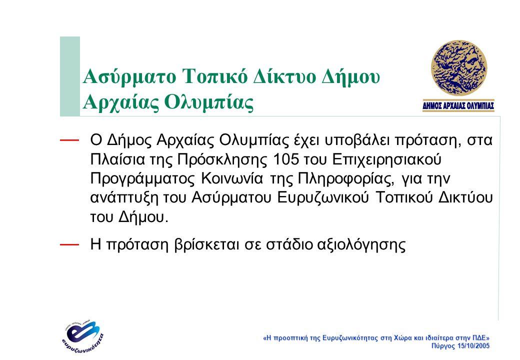 «Η προοπτική της Ευρυζωνικότητας στη Χώρα και ιδιαίτερα στην ΠΔΕ» Πύργος 15/10/2005 Ασύρματο Τοπικό Δίκτυο Δήμου Αρχαίας Ολυμπίας — Ο Δήμος Αρχαίας Ολυμπίας έχει υποβάλει πρόταση, στα Πλαίσια της Πρόσκλησης 105 του Επιχειρησιακού Προγράμματος Κοινωνία της Πληροφορίας, για την ανάπτυξη του Ασύρματου Ευρυζωνικού Τοπικού Δικτύου του Δήμου.