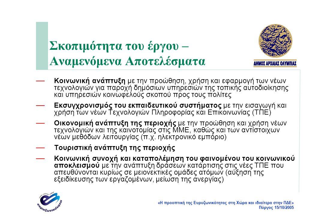 «Η προοπτική της Ευρυζωνικότητας στη Χώρα και ιδιαίτερα στην ΠΔΕ» Πύργος 15/10/2005 Σκοπιμότητα του έργου – Αναμενόμενα Αποτελέσματα — Κοινωνική ανάπτυξη με την προώθηση, χρήση και εφαρμογή των νέων τεχνολογιών για παροχή δημόσιων υπηρεσιών της τοπικής αυτοδιοίκησης και υπηρεσιών κοινωφελούς σκοπού προς τους πολίτες — Εκσυγχρονισμός του εκπαιδευτικού συστήματος με την εισαγωγή και χρήση των νέων Τεχνολογιών Πληροφορίας και Επικοινωνίας (ΤΠΕ) — Οικονομική ανάπτυξη της περιοχής με την προώθηση και χρήση νέων τεχνολογιών και της καινοτομίας στις ΜΜΕ, καθώς και των αντίστοιχων νέων μεθόδων λειτουργίας (π.χ.