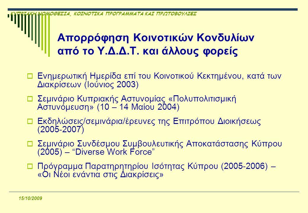 ΚΥΠΡΙΑΚΗ ΝΟΜΟΘΕΣΙΑ, ΚΟΙΝΟΤΙΚΑ ΠΡΟΓΡΑΜΜΑΤΑ ΚΑΙ ΠΡΩΤΟΒΟΥΛΙΕΣ 15/10/2009 Απορρόφηση Κοινοτικών Κονδυλίων από το Υ.Δ.Δ.Τ.