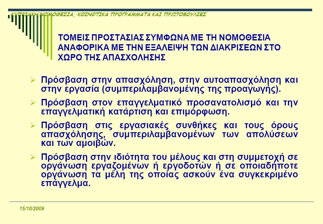 ΚΥΠΡΙΑΚΗ ΝΟΜΟΘΕΣΙΑ, ΚΟΙΝΟΤΙΚΑ ΠΡΟΓΡΑΜΜΑΤΑ ΚΑΙ ΠΡΩΤΟΒΟΥΛΙΕΣ 15/10/2009 ΤΟΜΕΙΣ ΠΡΟΣΤΑΣΙΑΣ ΣΥΜΦΩΝΑ ΜΕ ΤΗ ΝΟΜΟΘΕΣΙΑ ΑΝΑΦΟΡΙΚΑ ΜΕ ΤΗΝ ΕΞΑΛΕΙΨΗ ΤΩΝ ΔΙΑΚΡΙΣΕΩΝ ΣΤΟ ΧΩΡΟ ΤΗΣ ΑΠΑΣΧΟΛΗΣΗΣ  Πρόσβαση στην απασχόληση, στην αυτοαπασχόληση και στην εργασία (συμπεριλαμβανομένης της προαγωγής).