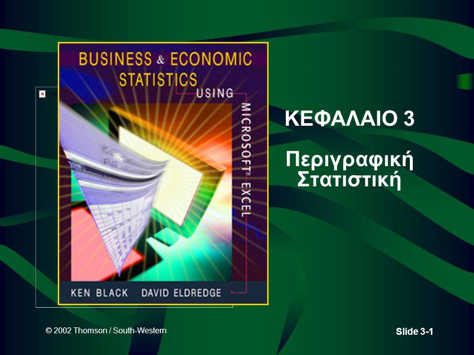 © 2002 Thomson / South-Western Slide 3-32 Ασυμμετρία Αρνητική Ασυμμετρία Θετική Ασυμμετρία Συμμετρία