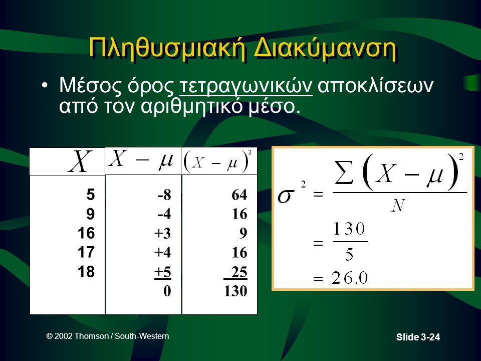 © 2002 Thomson / South-Western Slide 3-24 Πληθυσμιακή Διακύμανση Μέσος όρος τετραγωνικών αποκλίσεων από τον αριθμητικό μέσο.