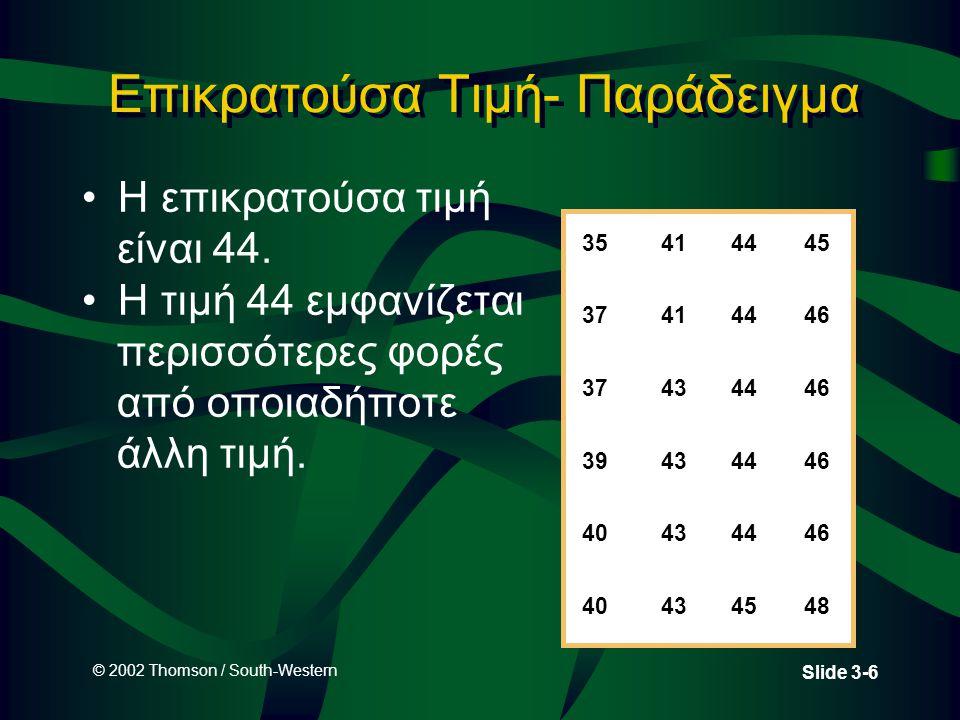 © 2002 Thomson / South-Western Slide 3-7 Διάμεσος Είναι η ενδιάμεση τιμή σε ένα διατεταγμένο σύνολο αριθμών.