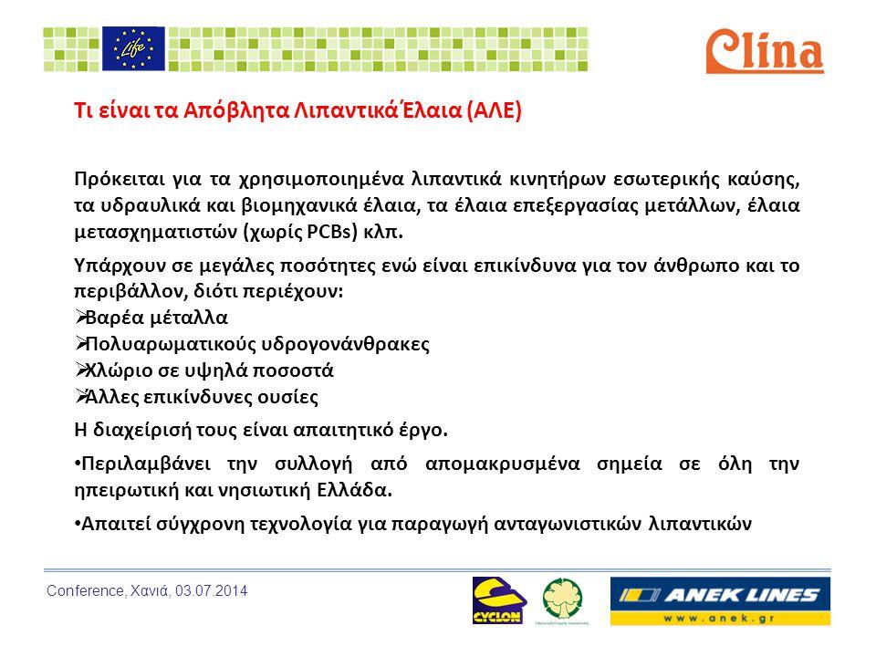 Conference, Χανιά, 03.07.2014 Τι είναι τα πετρελαιοειδή απόβλητα Δεν είναι Απόβλητα Λιπαντικών Ελαίων (ΑΛΕ).