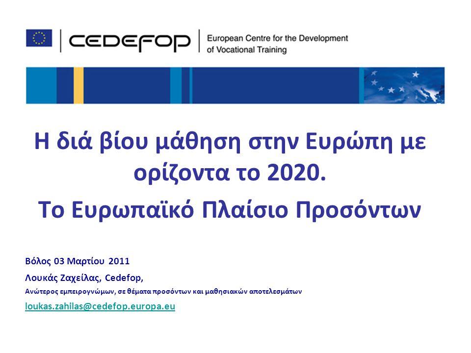 1 Η διά βίου μάθηση στην Ευρώπη με ορίζοντα το 2020.