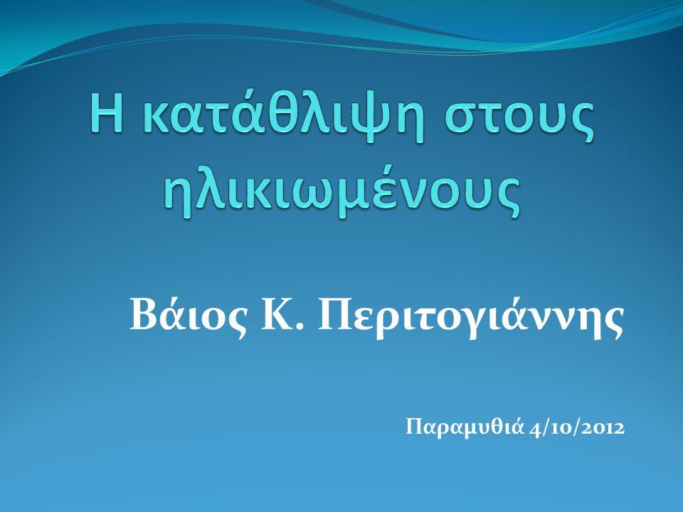 Βάιος Κ. Περιτογιάννης Παραμυθιά 4/10/2012