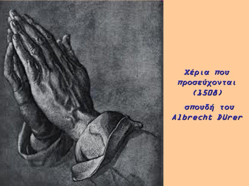 Χέρια που προσεύχονται (1508) σπουδή του Albrecht Dürer σπουδή του Albrecht Dürer