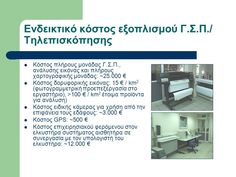 Ενδεικτικό κόστος εξοπλισμού Γ.Σ.Π./ Τηλεπισκόπησης Κόστος πλήρους μονάδας Γ.Σ.Π., ανάλυσης εικόνας και πλήρους χαρτογραφικής μονάδας: ~25.000 € Κόστος δορυφορικής εικόνας: 15 € / km 2 (φωτογραμμετρική προεπεξεργασία στο εργαστήριο), >100 € / km 2 έτοιμα προϊόντα για ανάλυση) Κόστος ειδικής κάμερας για χρήση από την επιφάνεια τους εδάφους: ~3.000 € Κόστος GPS: ~500 € Κόστος επιχειρησιακού φερόμενου στον ελκυστήρα συστήματος αισθητήρα σε συνεργασία με τον υπολογιστή του ελκυστήρα: ~12.000 €