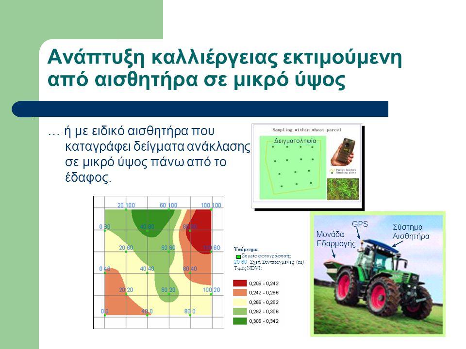 Ανάπτυξη καλλιέργειας εκτιμούμενη από αισθητήρα σε μικρό ύψος … ή με ειδικό αισθητήρα που καταγράφει δείγματα ανάκλασης σε μικρό ύψος πάνω από το έδαφος.