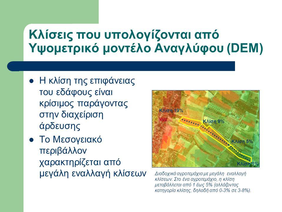 Κλίσεις που υπολογίζονται από Υψομετρικό μοντέλο Αναγλύφου (DEM) Η κλίση της επιφάνειας του εδάφους είναι κρίσιμος παράγοντας στην διαχείριση άρδευσης