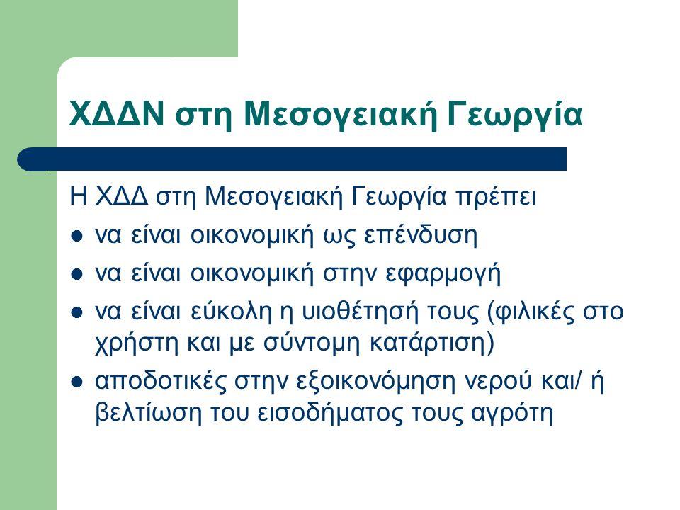 ΧΔΔΝ στη Μεσογειακή Γεωργία Η ΧΔΔ στη Μεσογειακή Γεωργία πρέπει να είναι οικονομική ως επένδυση να είναι οικονομική στην εφαρμογή να είναι εύκολη η υι
