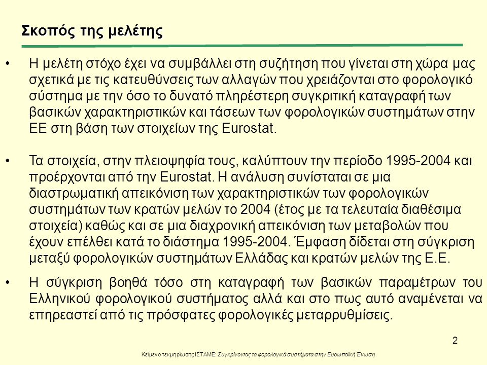 2 Σκοπός της μελέτης Κείμενο τεκμηρίωσης ΙΣΤΑΜΕ: Συγκρίνοντας τα φορολογικά συστήματα στην Ευρωπαϊκή Ένωση Η μελέτη στόχο έχει να συμβάλλει στη συζήτη