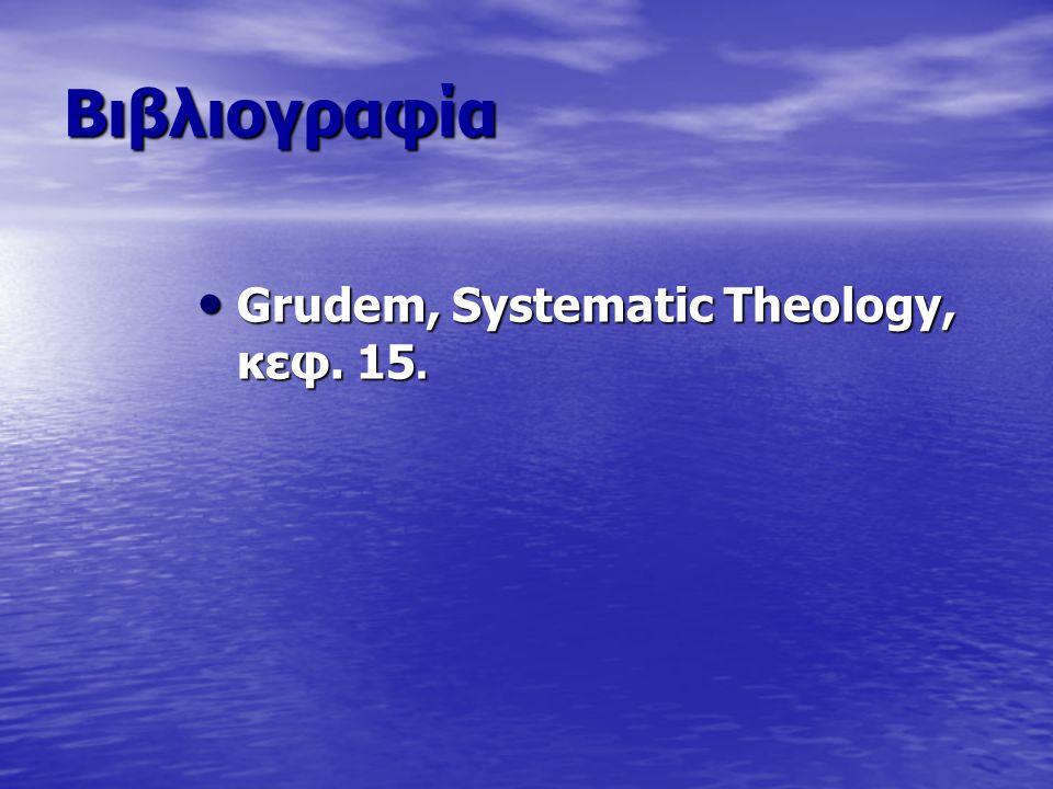 Βιβλιογραφία Grudem, Systematic Theology, κεφ. 15. Grudem, Systematic Theology, κεφ. 15.