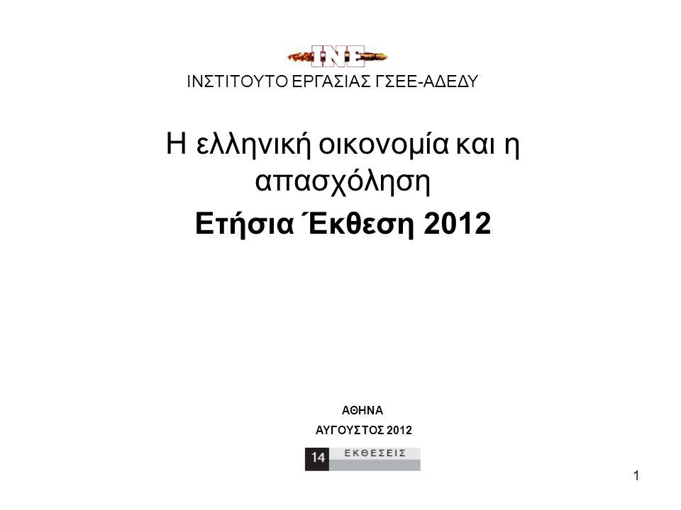2 ΜΕΡΟΣ 1 Οι κατευθύνσεις της οικονομικής και της «διαρθρωτικής» πολιτικής ΜΕΡΟΣ 2 Η πορεία της εσωτερικής υποτίμησης ΜΕΡΟΣ 3 Η εξέλιξη των βασικών μεγεθών κατά το 2010 - 2012 ΜΕΡΟΣ 4 Προϋποθέσεις και δυνατότητες μιας εναλλακτικής οικονομικής πολιτικής ΜΕΡΟΣ 5 Το βάθος της κρίσης, ο χαρακτήρας της οικονομικής ανασυγκρότησης και ο ρόλος των επιχειρήσεων δημοσίου συμφέροντος ΜΕΡΟΣ 6 Μισθοί και κόστος εργασίας ΜΕΡΟΣ 7 Ύφεση και Δημοσιονομικές Εξελίξεις στην Ελλάδα ΜΕΡΟΣ 8 Η απασχόληση και η ανεργία ΜΕΡΟΣ 9 Σύγχρονες εξελίξεις στις εργασιακές σχέσεις στην Ελλάδα και την Ευρωπαϊκή Ένωση ΜΕΡΟΣ 10 Δαπάνες και παροχές υγείας στην Ελλάδα ΜΕΡΟΣ 11 Σύγχρονες εξελίξεις στην κοινωνική ασφάλιση στην Ελλάδα και την Ευρωπαϊκή Ένωση Η ελληνική οικονομία και η απασχόληση ΙΝΕ ΓΣΕΕ-ΑΔΕΔΥ Η ελληνική οικονομία και η απασχόληση Ετήσια Έκθεση 2012 ΠΕΡΙΕΧΟΜΕΝΑ