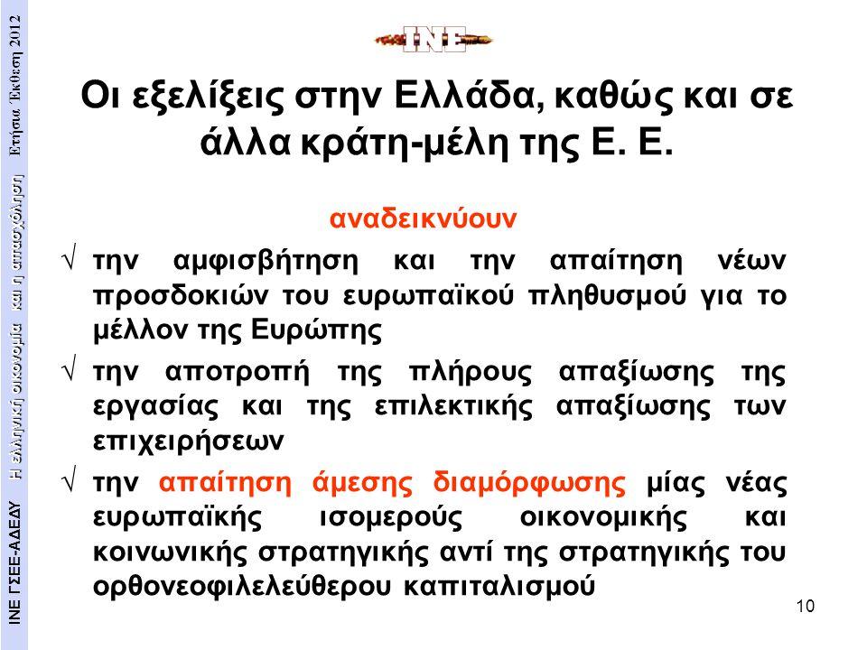 10 Οι εξελίξεις στην Ελλάδα, καθώς και σε άλλα κράτη-μέλη της Ε. Ε. αναδεικνύουν √την αμφισβήτηση και την απαίτηση νέων προσδοκιών του ευρωπαϊκού πληθ