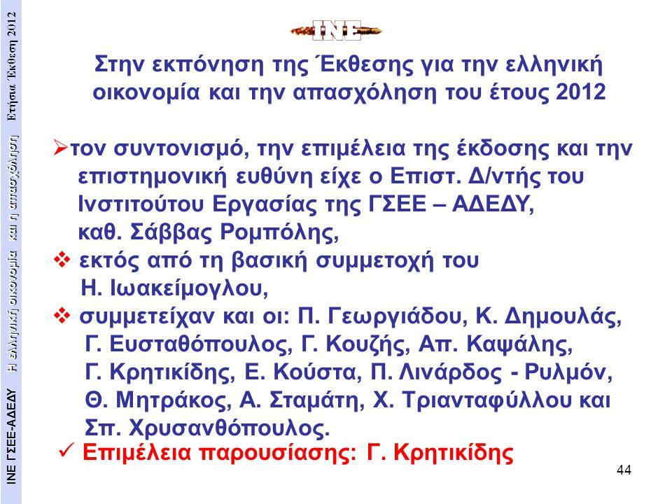 44 Επιμέλεια παρουσίασης: Γ. Κρητικίδης Στην εκπόνηση της Έκθεσης για την ελληνική οικονομία και την απασχόληση του έτους 2012  τον συντονισμό, την ε