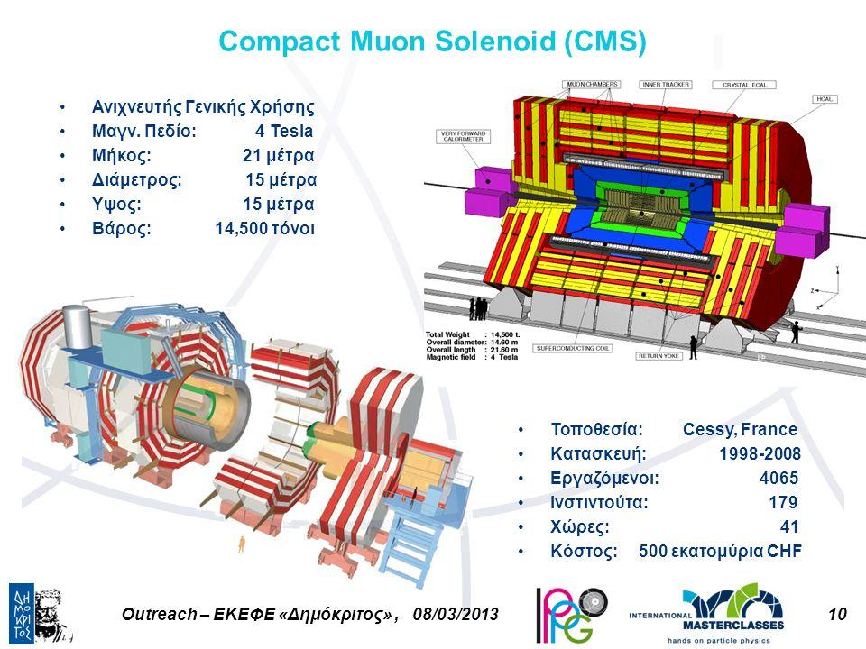 10Outreach – ΕΚΕΦΕ «Δημόκριτος», 08/03/2013 Compact Muon Solenoid (CMS) Τοποθεσία: Cessy, France Κατασκευή: 1998-2008 Εργαζόμενοι: 4065 Ινστιντούτα: 179 Χώρες: 41 Κόστος: 500 εκατομύρια CHF Ανιχνευτής Γενικής Χρήσης Μαγν.