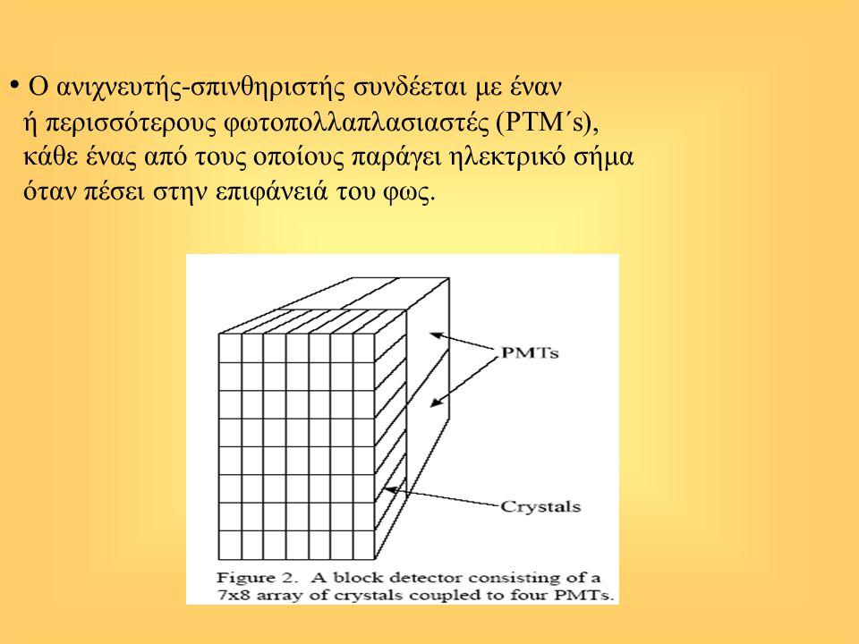 Ο ανιχνευτής-σπινθηριστής συνδέεται με έναν ή περισσότερους φωτοπολλαπλασιαστές (PTM΄s), κάθε ένας από τους οποίους παράγει ηλεκτρικό σήμα όταν πέσει