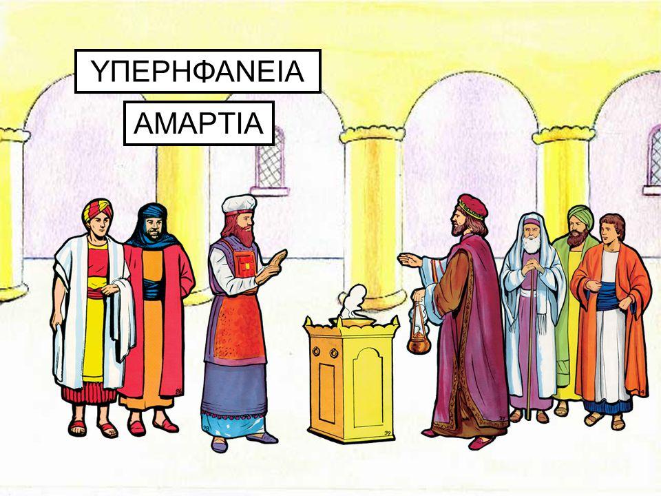 Sketch 34A ΥΠΕΡΗΦΑΝΕΙΑ ΑΜΑΡΤΙΑ