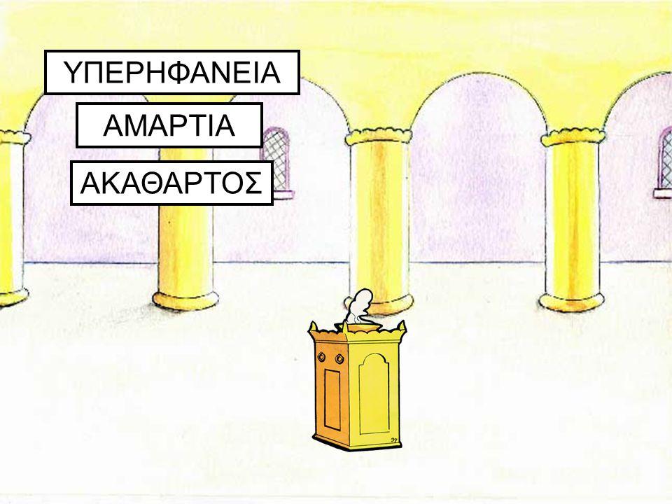 Sketch 34B ΥΠΕΡΗΦΑΝΕΙΑ ΑΚΑΘΑΡΤΟΣ ΑΜΑΡΤΙΑ