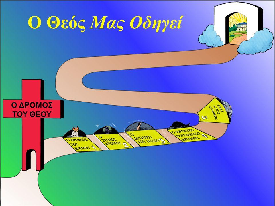 Review Chart Ο ΔΡΟΜΟΣ ΤΟΥ ΘΕΟΥ Ο Θεός Μας Οδηγεί