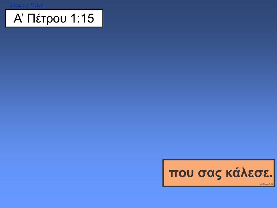 Α' Πέτρου 1:15 Memory Verse