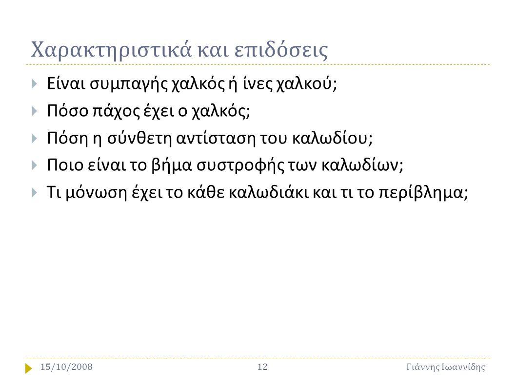 Χαρακτηριστικά και επιδόσεις Γιάννης Ιωαννίδης 1215/10/2008  Είναι συμπαγής χαλκός ή ίνες χαλκού ;  Πόσο πάχος έχει ο χαλκός ;  Πόση η σύνθετη αντί