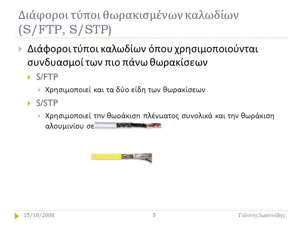 Διάφοροι τύποι θωρακισμένων καλωδίων (S/FTP, S/STP)  Διάφοροι τύποι καλωδίων όπου χρησιμοποιούνται συνδυασμοί των πιο πάνω θωρακίσεων  S/FTP  Χρησι