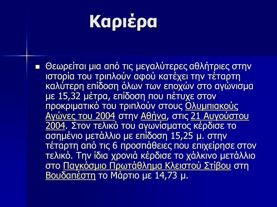 Καριέρα Θεωρείται μια από τις μεγαλύτερες αθλήτριες στην ιστορία του τριπλούν αφού κατέχει την τέταρτη καλύτερη επίδοση όλων των εποχών στο αγώνισμα με 15,32 μέτρα, επίδοση που πέτυχε στον προκριματικό του τριπλούν στους Ολυμπιακούς Αγώνες του 2004 στην Αθήνα, στις 21 Αυγούστου 2004.