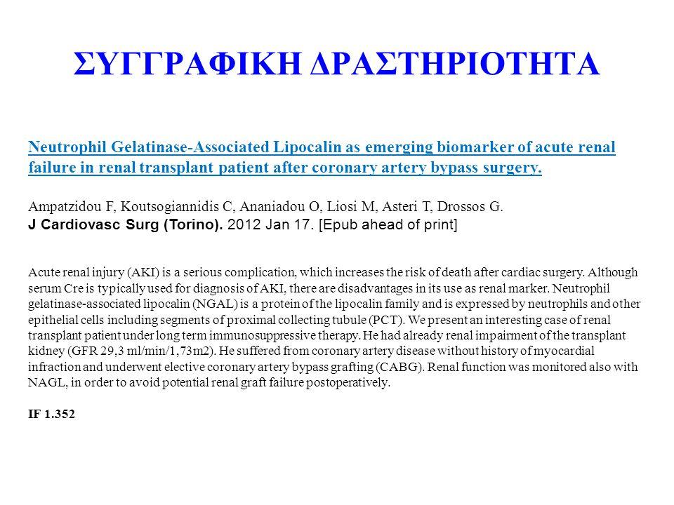 ΣΥΓΓΡΑΦΙΚΗ ΔΡΑΣΤΗΡΙΟΤΗΤΑ Neutrophil Gelatinase-Associated Lipocalin as emerging biomarker of acute renal failure in renal transplant patient after cor