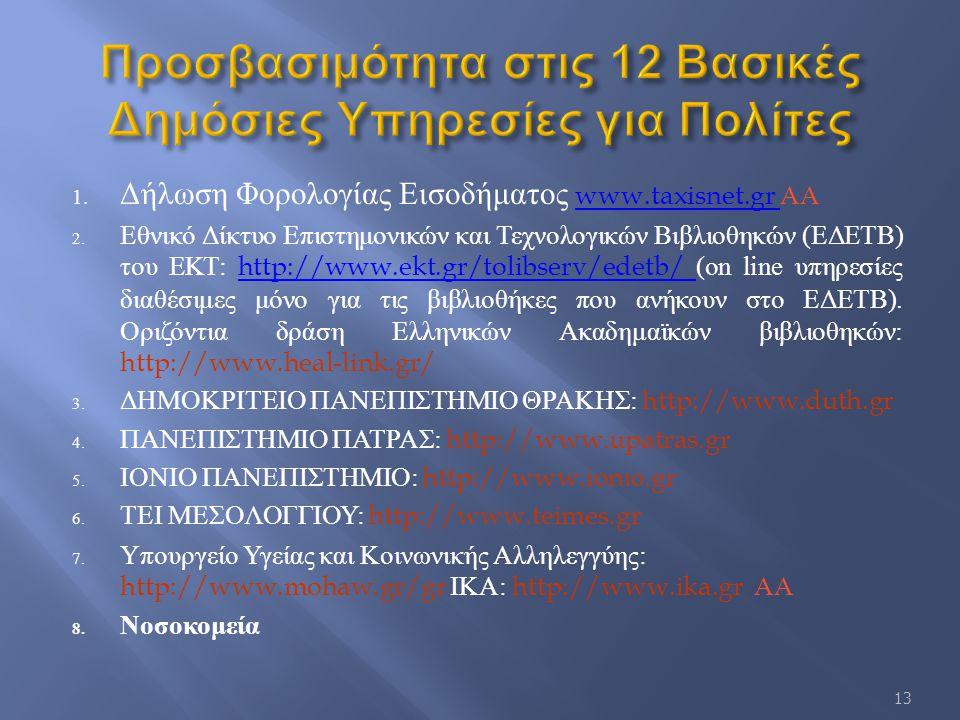 1. Δήλωση Φορολογίας Εισοδήματος www.taxisnet.gr ΑΑ www.taxisnet.gr 2. Εθνικό Δίκτυο Επιστημονικών και Τεχνολογικών Βιβλιοθηκών ( ΕΔΕΤΒ ) του ΕΚΤ : ht