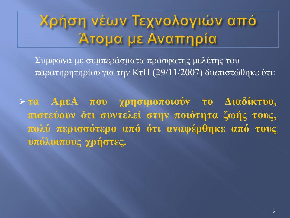 Σύμφωνα με συμπεράσματα πρόσφατης μελέτης του παρατηρητηρίου για την ΚτΠ (29/11/2007) διαπιστώθηκε ότι :  τα ΑμεΑ που χρησιμοποιούν το Διαδίκτυο, πισ