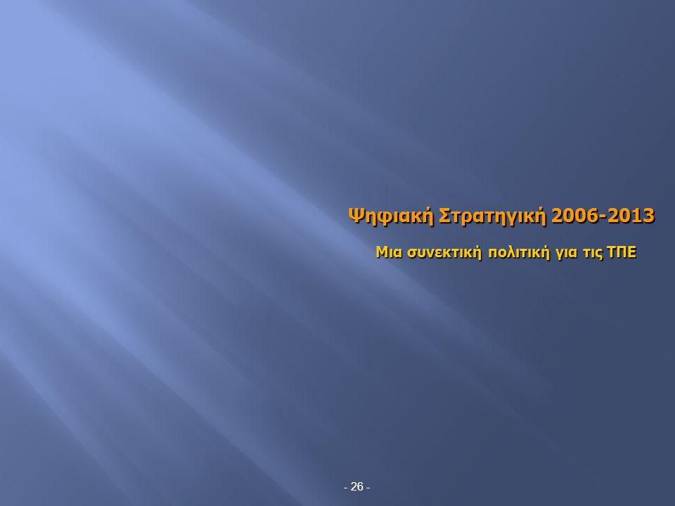 - 26 - Ψηφιακή Στρατηγική 2006-2013 Μια συνεκτική πολιτική για τις ΤΠΕ