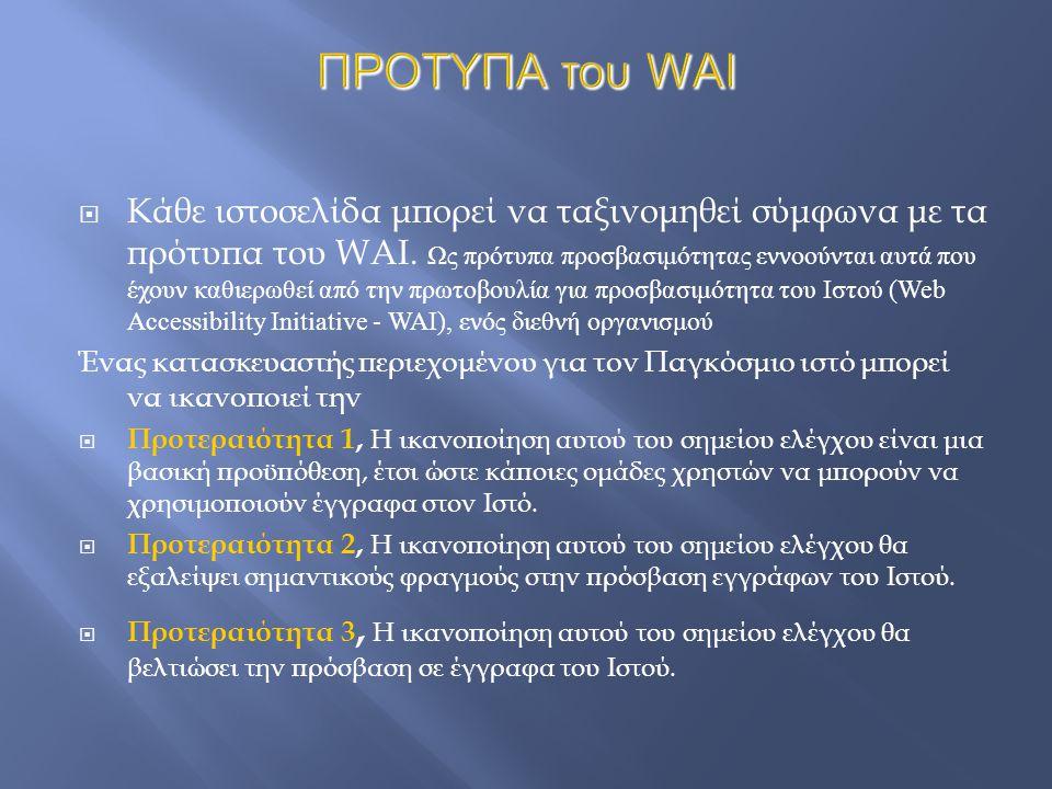  Κάθε ιστοσελίδα μπορεί να ταξινομηθεί σύμφωνα με τα πρότυπα του WAI. Ως πρότυπα προσβασιμότητας εννοούνται αυτά που έχουν καθιερωθεί από την πρωτοβο