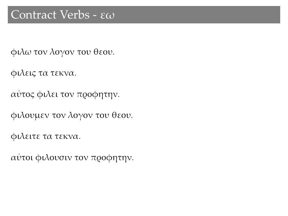 Contract Verbs - εω φιλω τον λογον του θεου. φιλεις τα τεκνα.