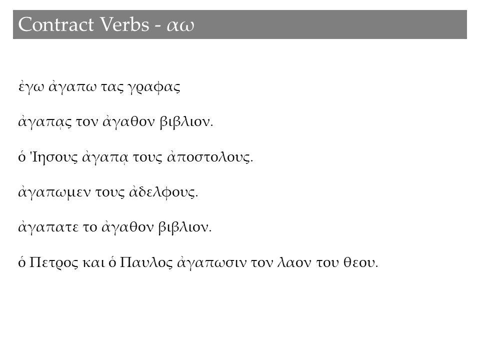 Contract Verbs - αω ἐγω ἀγαπω τας γραφας ἀγαπᾳς τον ἀγαθον βιβλιον.