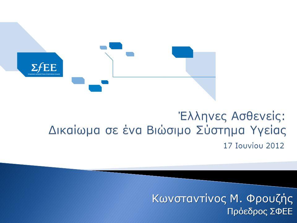 Κωνσταντίνος Μ. Φρουζής Πρόεδρος ΣΦΕΕ 17 Ιουνίου 2012
