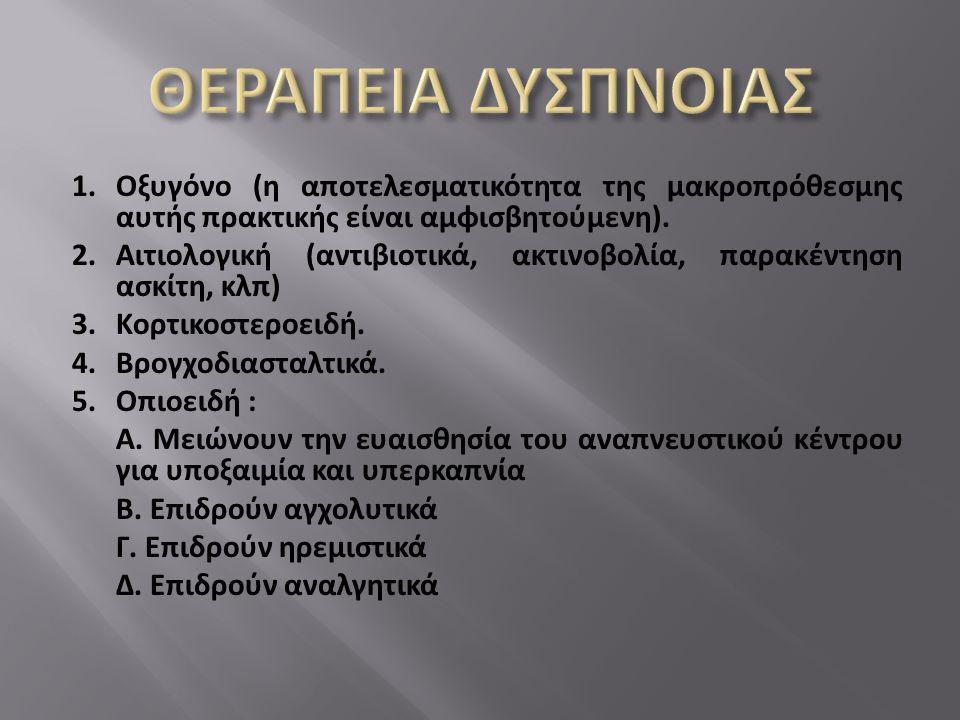 1.Οξυγόνο (η αποτελεσματικότητα της μακροπρόθεσμης αυτής πρακτικής είναι αμφισβητούμενη). 2.Αιτιολογική (αντιβιοτικά, ακτινοβολία, παρακέντηση ασκίτη,